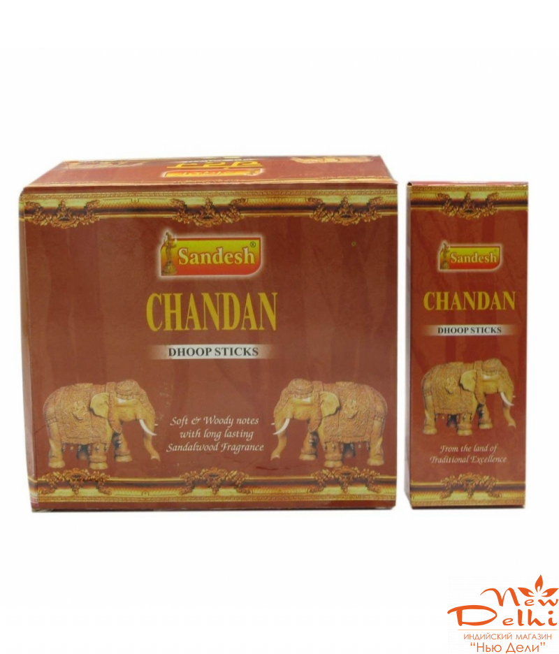 Chandan dhoop Sandesh